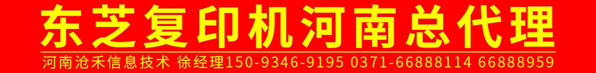 郑州华旗信息技术有限公司
