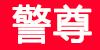 郑州警尊对讲机