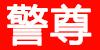 郑州警尊执法记录仪