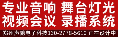 郑州声驰电子科技有限公司