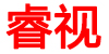 郑州睿视百万高清摄像机