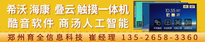 鄭州育全信息科技