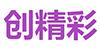 郑州创精彩LED显示屏