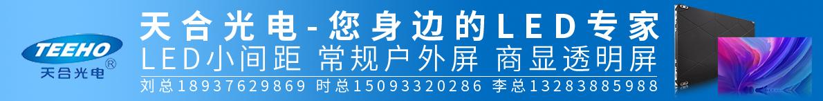 河南鸿宝光电科技有限公司(天合光电LED省级运营商)
