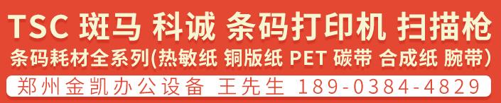郑州金凯办公设备有限公司