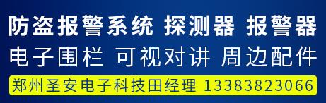 郑州圣安电子科技有限公司