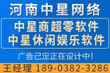 河南中星网络技术有限公司