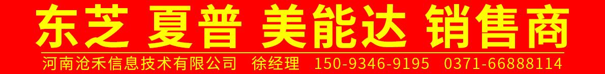 河南沧禾信息技术(东芝河南代理商)