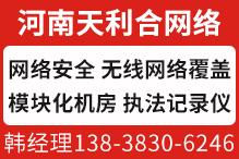 河南天利合网络科技有限公司