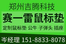 郑州吉腾科技