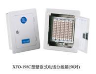 XFO-198-C型電話分線箱 詳細參數見公司網站介紹>>