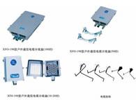 XFO-198型戶外通信電纜分線盒(鋁殼) 詳細參數見公司網站介紹>>