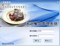 永达餐饮软件