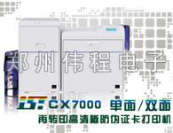 IST CX7000经济型再转印证卡打印机 可根据您的要求集成多种可选模块的单双面再转印打印机