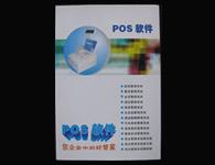 永达客户管理POS软件