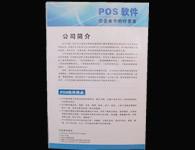 永达医药POS软件