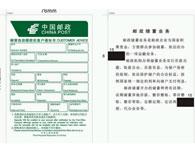 中国邮政银行客户凭条纸