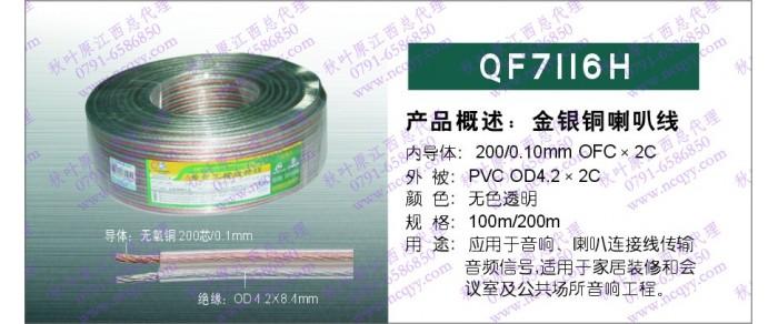 200支无氧铜 约等于2.3平方金银铜音箱线 QF7116 KTV工程首选