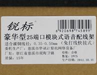 銳標豪華型免打線式25口電話配線架 (廠家質保15年)
