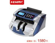 点钞机大世界特价推荐:亨力861B 大客户热线:周经理13949065395