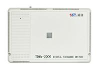 威譜TDMx-2000D集團電話交換