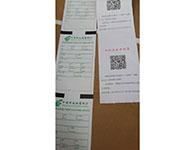 邮政银行二维码凭条