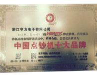中国点钞机十大品牌