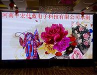 中宏仕蓝承制的郑州梧桐树酒店P3显示屏
