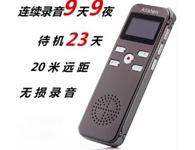 艾利声  X26   录音笔  容量:8G    ·1.5寸全中文屏 超质感外观 简洁流畅;·IML烤漆工艺 一键录音 保存 播放;·录音350个小时 384KBPS高清PCM双核录音;·立体声独立音频IC 立体声CD效果 双咪录音效果;·录音实可隐蔽式录音 时间 日期同步跟进;·自动分段录音功能 录音文件自动删除;·密码隐私智能加密保护 文件更安全;·录音降噪调节分1--7级 不同环境不同需求;·声控录音 定时录音 助听 对录 电话录音等;·低电压显示 自动保存录音文件功能