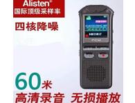 艾利声  X30  录音笔  容量:8G    ·简洁时尚外观 锌合金压铸工艺;·一键录音一键播放功能 立体声录音;·支持分段录音,将自动分段保存录音文件;·智能降噪增强版数字技术,断电保护;·适用于商务谈判 文秘会议 学习等;·复读模式(A-B)重复录音或者音乐;·多种模式播放、多种音效,按键锁定功能;·30小时连续录音 边听边录功能