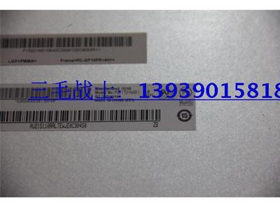 联想S710一体机原装液晶屏 21.5寸液晶屏 友达M215HW01液晶屏