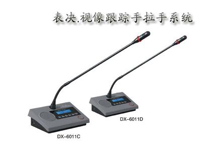 MUL音响妙朗音响DX-6011CD表决,视像跟踪手拉手系统郑州专业音响河南专业音响郑州专业音箱