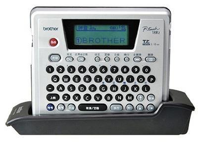 兄弟 PT-18Rz    便携式标签机,可单机使用也可连电脑打印;耗材宽度:6—18mm;自动剪切;电力、通信等均适用