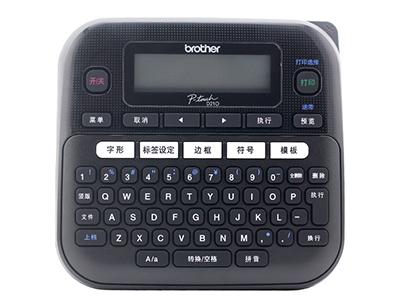 兄弟 PT-D210   便携式标签机;耗材宽度:3.5—12mm;手动剪切;QWERTY键盘布局;三种供电方式