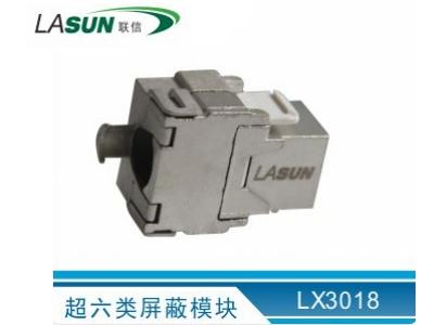 聯信 LX3018  超六類屏蔽模塊