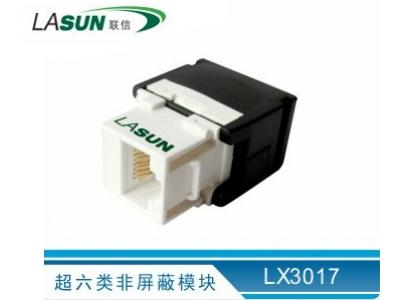 聯信 LX3017   超六類非屏蔽模塊