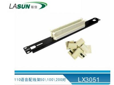 聯信 LX3051    110語音配線架50\100\200對