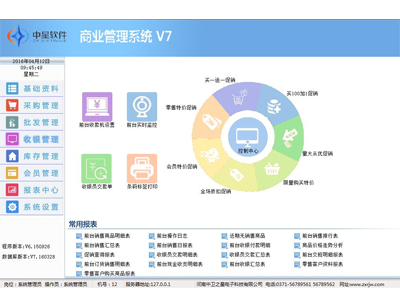 商业管理系统V7
