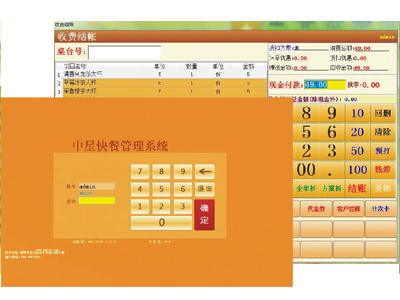 快餐管理系统-资料录入