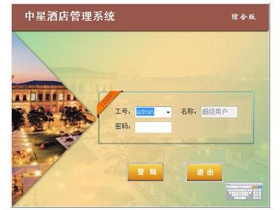 酒店管理系统登录界面