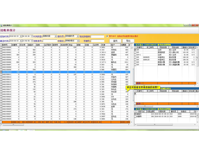 足浴管理系统-结账统计单