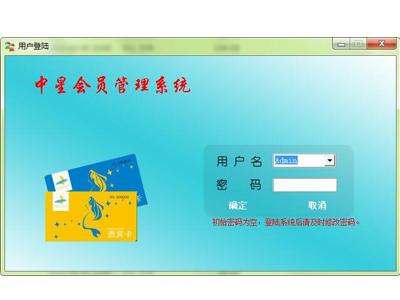 会员管理系统-登录页面
