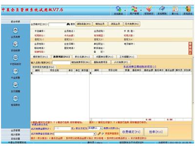 会员管理系统-收银页面