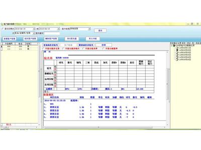 眼镜店管理系统-客户基本信息