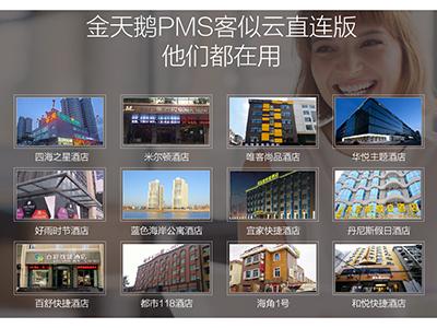 金天鹅PMS客似云系列 郑州酒店管理系统 郑州金天鹅