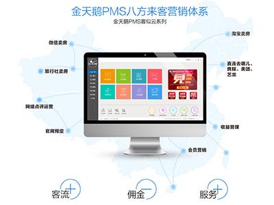 金天鹅酒店管理软件 金盾一天上手版 郑州酒店管理系统 郑州金天鹅