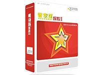 管家婆辉煌-建材五金版郑州管家婆财务软件