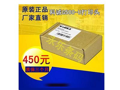 科诚 G500U 打印头 印字头 G500原装正品EZ-1105 G300打印头