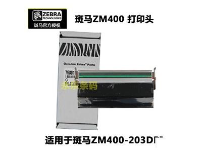 条码打印机600DPI 不干胶条码标签机ZM400网络打印