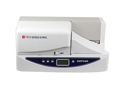 硕方 sp650 硕方标牌机sp650标牌机硕方sp650 PVC标牌打印机